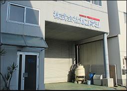 西日本営業所